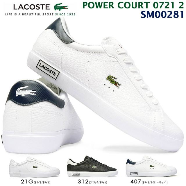 ラコステ スニーカー パワーコート 0721 2 SM00281 メンズ レザー テニスシューズ ローカット LACOSTE POWER COURT 0721 2