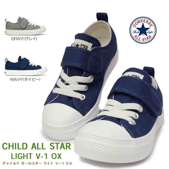コンバース チャイルドオールスター ライト V-1 OX 軽量 マジック式 ローカット キッズスニーカー 子供靴 CHILD ALL STAR LIGHT V-1 OX