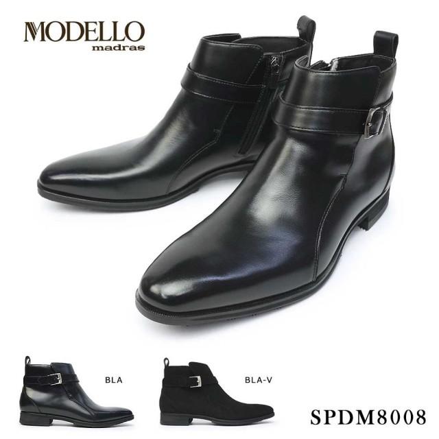 マドラスモデロ メンズ 防水 ブーツ SPDM8008 ジョッパーブーツ 防滑 3E eVent 晴雨兼用 ベロア 濡れない 紳士靴 madras MODELLO SPDM8008