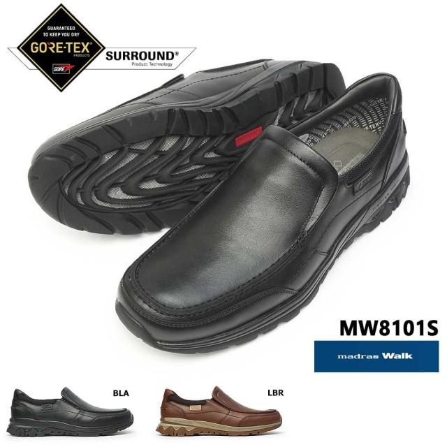 マドラスウォーク メンズ 防水 スリッポン MW8101S 4E ゴアテックスサラウンドプロダクト ゆったり 本革 濡れない 蒸れない madras Walk GORE-TEX