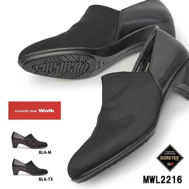 マドラスウォーク 防水 パンプス レディース MWL2216 ゴアテックス 抗ウイルス・抗菌加工 ブーティ ストレッチ素材 madras Walk GORE TEX