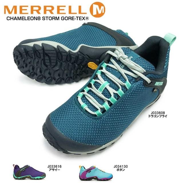 メレル シューズ レディース カメレオン8 ストーム ゴアテックス 防水 ハイキング ローカット MERRELL CHAMELEON8 STORM GORE-TEX
