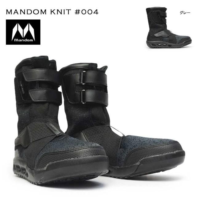 マンダム メンズ 安全靴 マンダムニットHigh 004 鋼製先芯 耐油性 普通作業 衝撃吸収 通気 4E セーフティシューズ ゆったり 大きめ EEEE MANDOM KNIT HIGH