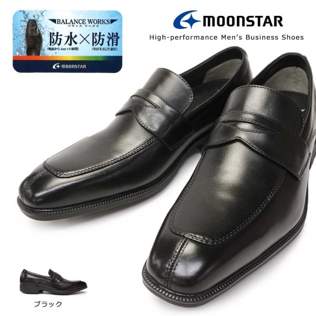ムーンスター 靴 ビジネスシューズ ローファー 防水 本革 メンズ SPH4612 防滑 レザー スリッポン バランスワークス Moonstar 抗菌防臭