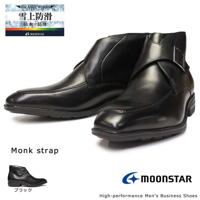 ムーンスター 防水ブーツ モンクストラップ 本革 メンズ SPH4616SN ビジネス 雪上防滑 レザー チャッカ Moonstar バランスワークス 抗菌防臭 雪国