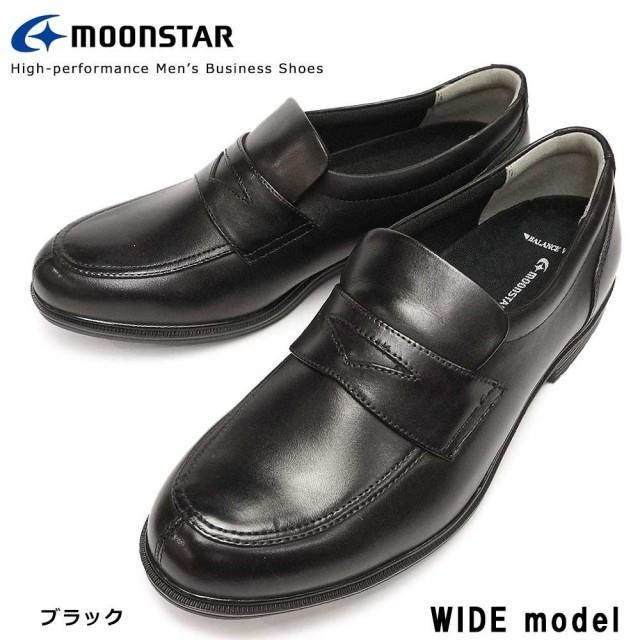 ムーンスター 靴 ビジネスシューズ 幅広 SPH4622 ローファー メンズ スリッポン レザー バランスワークス Moonstar 軽量 抗菌防臭