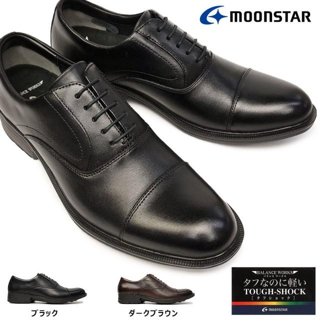 ムーンスター 靴 ビジネスシューズ 本革 メンズ SPH4641TS レザー ストレートチップ 3E 幅広 バランスワークス タフショック Moonstar