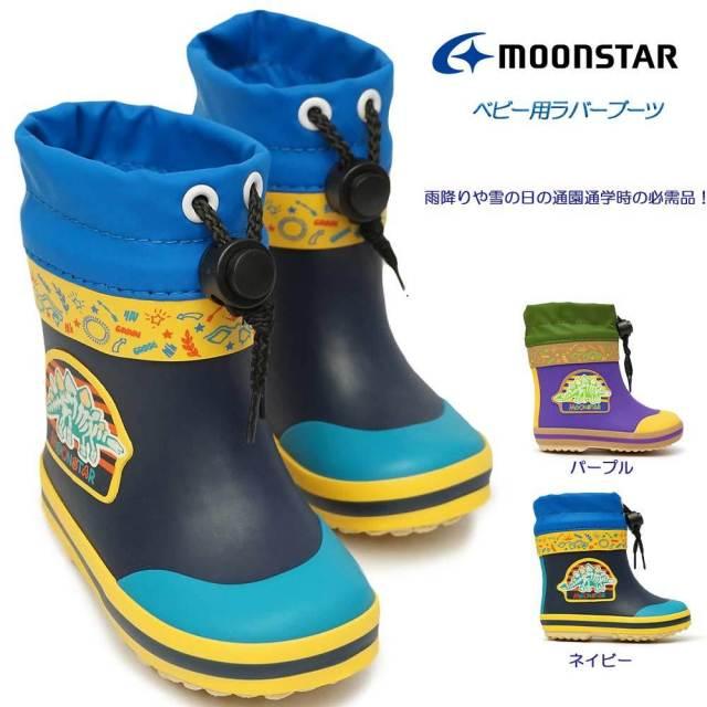 ムーンスター 子供長靴 MFL WB010R ベビー用 レインシューズ 防寒 ゴム長 雪国寒冷地仕様 男の子用 MoonStar