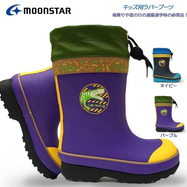 ムーンスター 子供長靴 MFL WC012R レインシューズ 防寒 ゴム長 雪国寒冷地仕様 男の子用 MOOONSTAR