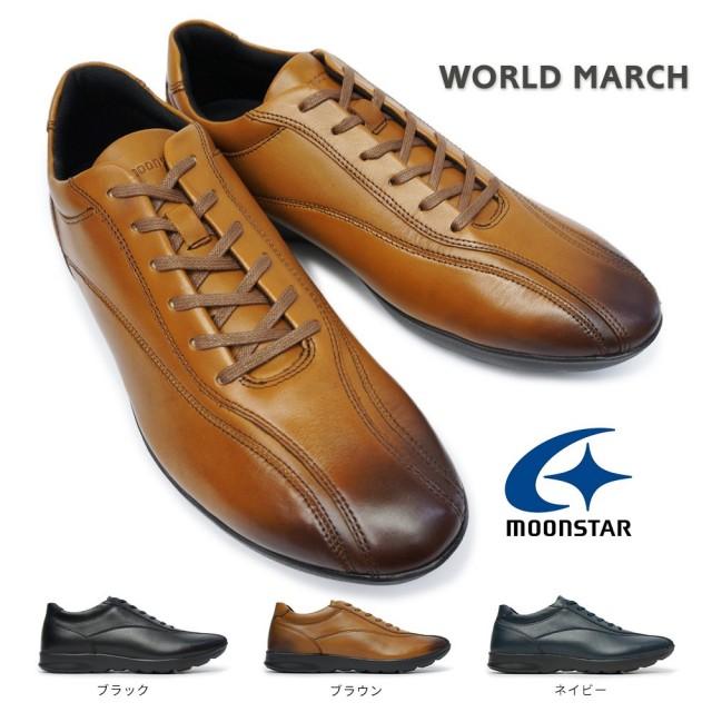 ムーンスター ワールドマーチ WM1002 メンズ ウォーキングシューズ 本革 3E スワールモカ MOONSTAR WORLD MARCH BIZ-LITE