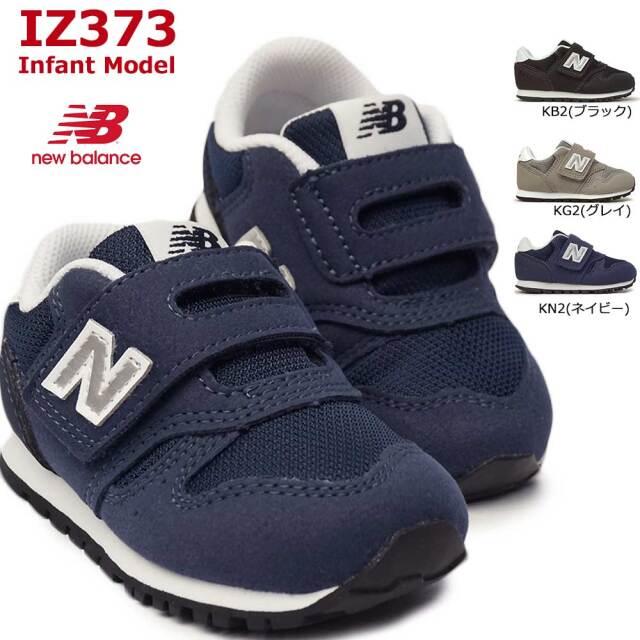 ニューバランス IZ373 ベビーシューズ キッズ ヘリテイジカラー インファント 子供スニーカーマジック式 new balance 373