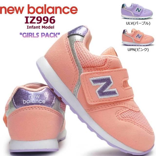 ニューバランス キッズ IZ996 ベビーシューズ インファント GIRLS PACK 子供スニーカーマジック式 new balance