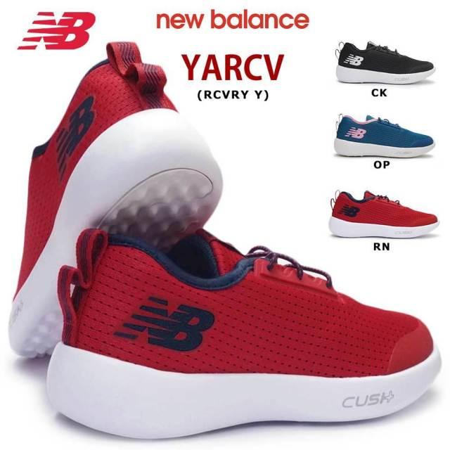 ニューバランス キッズ スニーカー YARCV 軽量 洗えるスニーカー スポーツシューズ スリップオン アウトドア RCVRY Y new balance