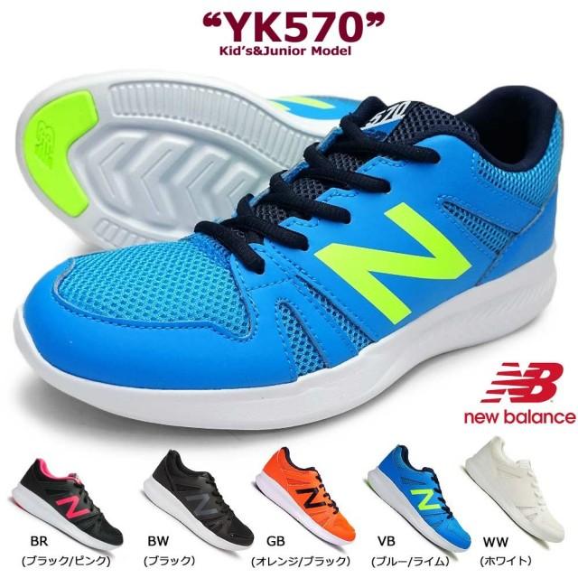 ニューバランス ジュニア スニーカー YK570 子供スニーカー キッズスニーカー メッシュ 軽量 new balance