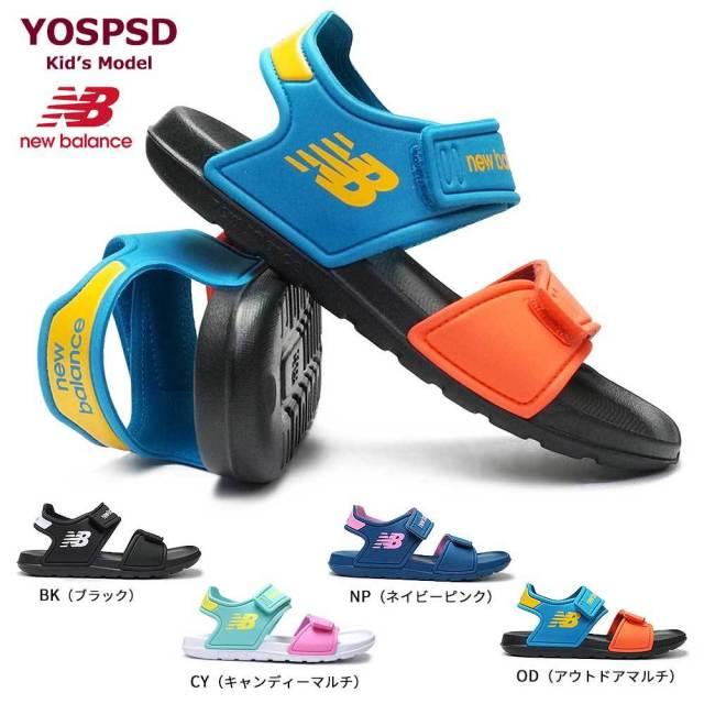 ニューバランス キッズ サンダル YOSPSD ジュニア スポーツサンダル ストラップ マジック式 水遊び 軽量 new balance