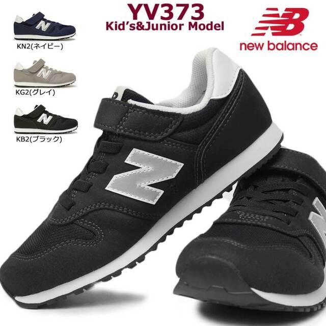ニューバランス ジュニアスニーカー YV373 キッズ スニーカー 定番カラー マジック式 シンプル new balance new balance 373