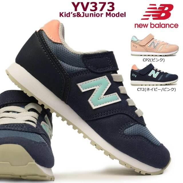 ニューバランス キッズ スニーカー YV373 ジュニア マジック シンプル new balance new balance