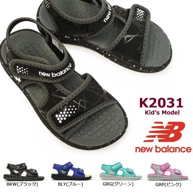ニューバランス キッズ サンダル K2031 アウトドア マジック式 軽量 ジュニア 子供靴 new balance BKW BLY GRG GRP