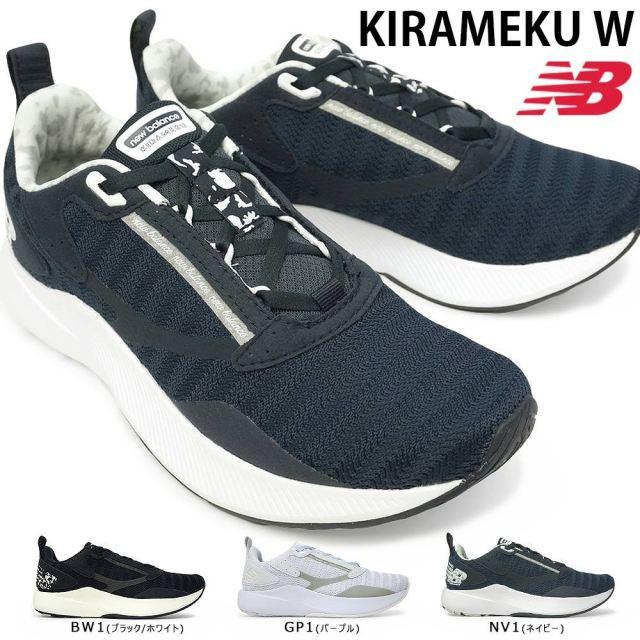 ニューバランス スニーカー レディース WKIRA B幅 軽量 フィットネス ジョギング KIRAMEKU W new balance 靴 ウィメンズBW1 GP1 NV1 ブラック/ホワイト パープル ネイビー