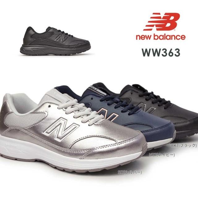 ニューバランス スニーカー レディース WW363 タウンウォーキング 2E 幅広 ファスナー 旅行 new balance BK7 NP7 SI7
