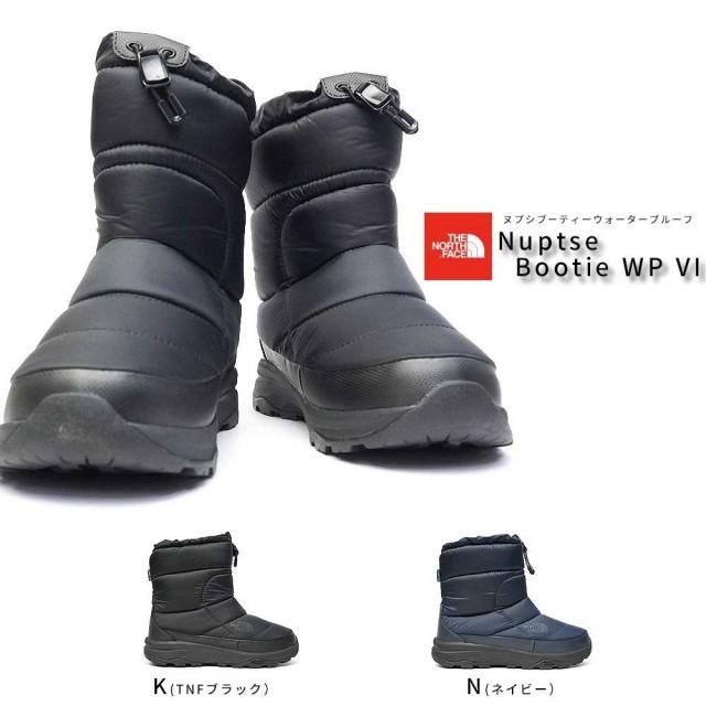 ザ ノースフェイス 防水 ブーツ メンズ レディース NF51873 ヌプシブーティーウォータープルーフVI ユニセックス THE NORTH FACE Nuptse Bootie WP VI