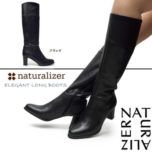 ナチュラライザー ロングブーツ C21E レディース レザー 本革 美脚 シンプル naturalizer