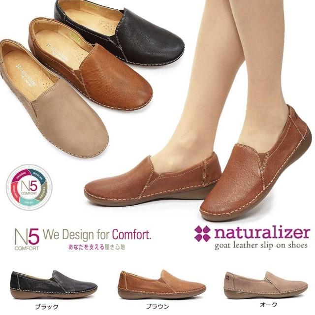 ナチュラライザー 靴 レディースシューズ N058 スリッポン ローヒール カジュアルシューズ 2E naturalizer n058 goat leather slip on shoes