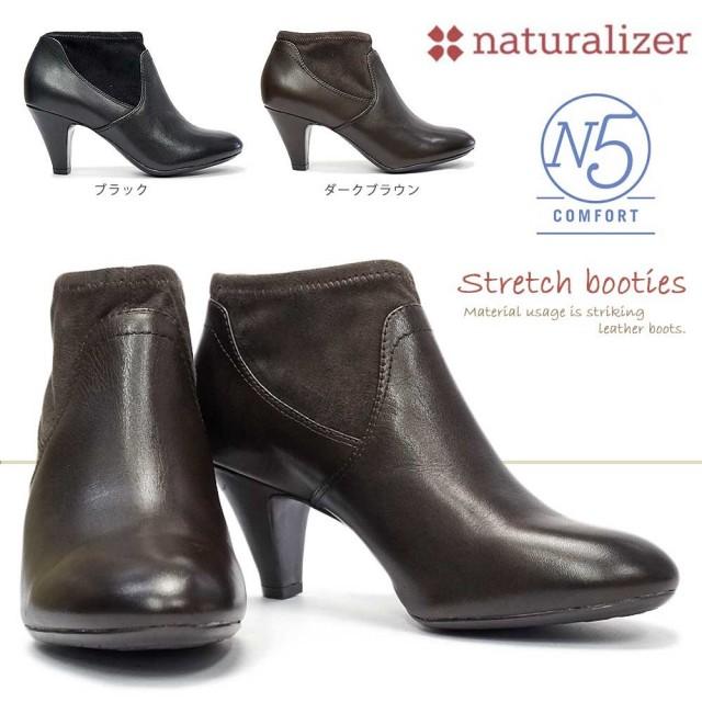 ナチュラライザー ブーティ N282 ストレッチ ショートブーツ レザー レディース naturalizer 本革 アンクルブーツ