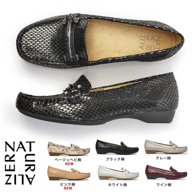 ナチュラライザー 靴 レディース ローファー モカシン N557 カジュアルシューズ パンプス デッキシューズ naturalizer n557