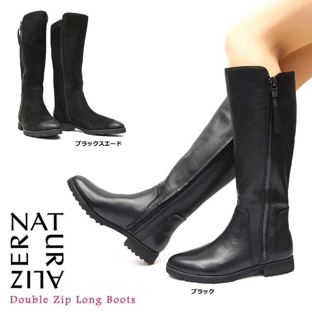 ナチュラライザー ブーツ N608 ロング レディース ダブルジップ レザー 本革 黒 シンプル naturalizer スエード