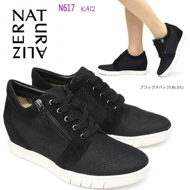 ナチュラライザー スニーカー 靴 N617 レディース インヒール ジッパー付き スエード naturalizer 本革 ヌバック サイドファスナー