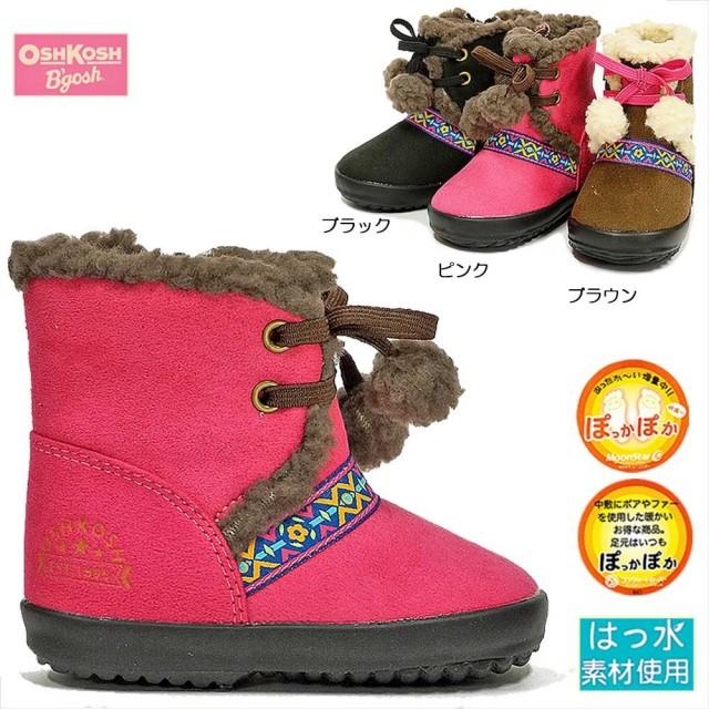 オシュコシュ OSK WB098 子供ブーツ 防寒 撥水加工 雪国仕様 ムートン風 OSHKOSH