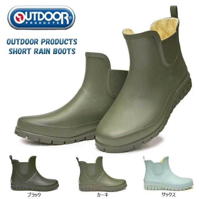 アウトドアプロダクツ レインブーツ 長靴 レディース メンズ 098 レインシューズ ラバーブーツ オールシーズン インヒールインソール OUTDOOR PRODUCTS ODB0980