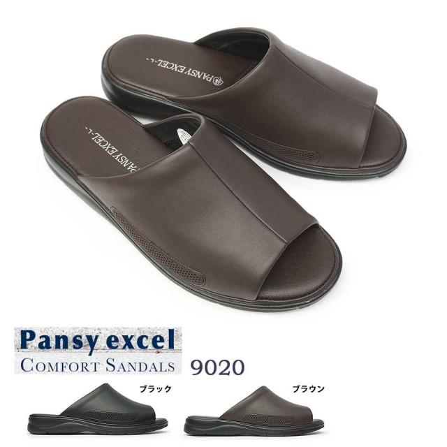 パンジーエクセル メンズ サンダル 9020 スリッパ 院内履き オフィス 紳士用 4E 抗菌 ゆったり 軽量 通気性 清潔 MEN'S PANSY EXCEL