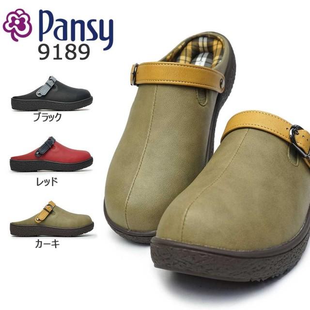 パンジー エクセル サンダル コンフォート 9189 クロッグ 軽量 抗菌防臭 カジュアル Pansy Exce ブラック カーキ レッド