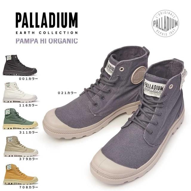 パラディウム パンパ ハイ オーガニック 76199 ハイカット スニーカー メンズ レディース PALLADIUM Pampa Hi Organic