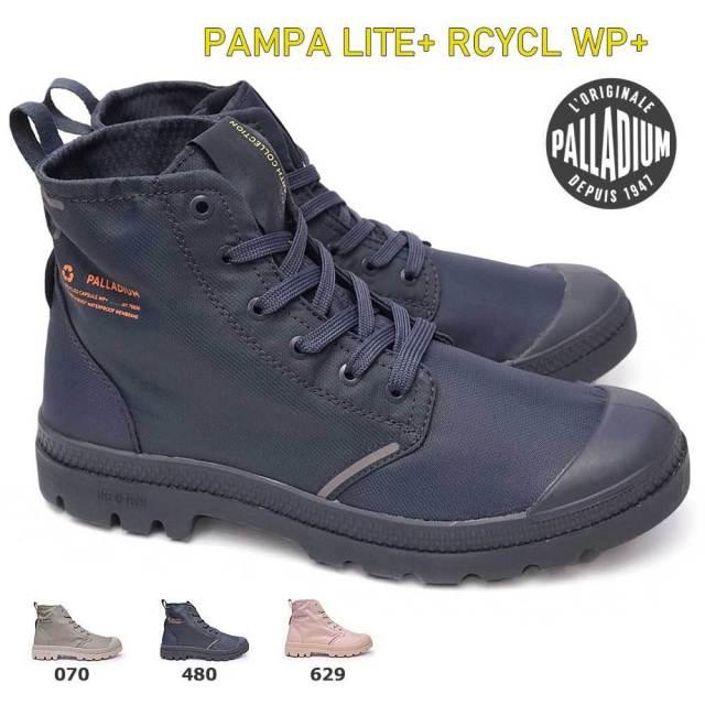 パラディウム 防水 スニーカー 76656 パンパ ライトプラス リサイクル WPプラス ブーツ レインシューズ メンズ レディース PALLADIUM PAMPA LITE+ RCYCL WP+