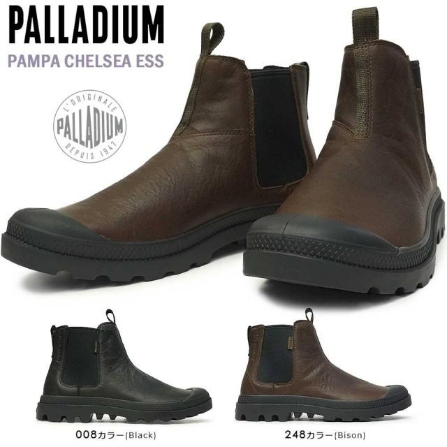 パラディウム パンパ チェルシー ESS 76893 サイドゴア ブーツ レザー メンズ レディース PALLADIUM PAMPA CHELSEA ESS 008 248