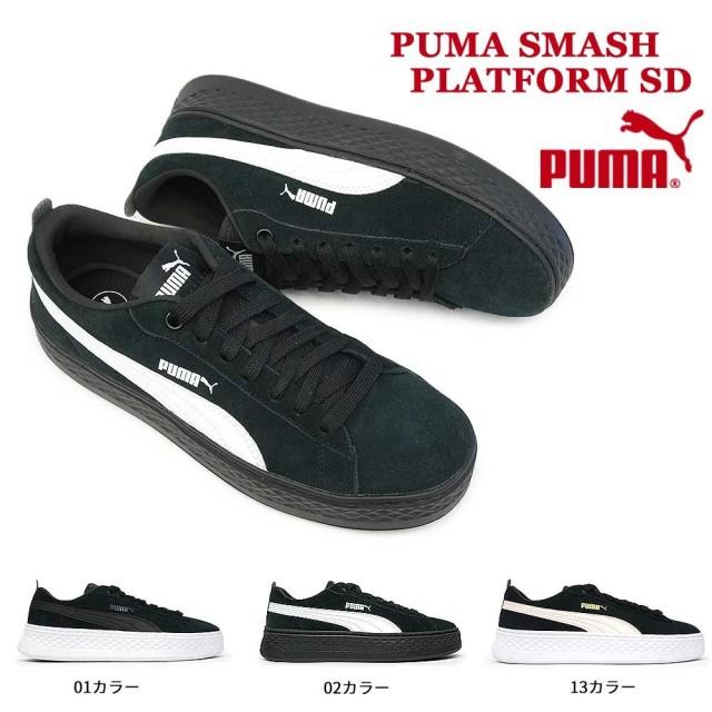 プーマ スマッシュプラットフォーム SD 366488 ウィメンズ レディース スニーカー スエード ローカット コートスタイル PUMA SMASH PLATFORM SD 366488 01 02 13