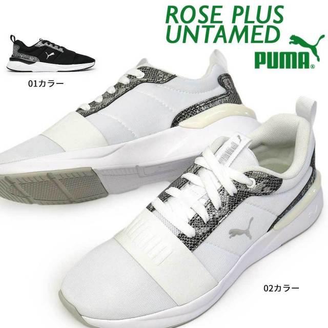プーマ ROSE PLUS UNTAMED 368870 レディース スニーカー ローカット スネーク柄 軽量 Puma Rose Plus Untamed