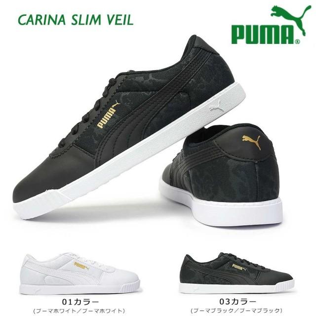 プーマ スニーカー レディース キャリーナ スリム ベール 371980 白 黒 ローカット PUMA CARINA SLIM VEIL