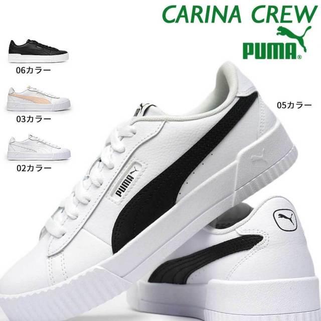 プーマ CARINA CREW 374903 レディース スニーカー ローカット レトロ キャリーナ クルー Puma Carina Crew