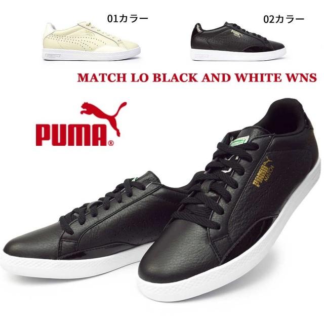 プーマ マッチロー ブラック アンド ホワイト ウィメンズ 358024 レディーススニーカー ローカット 本革 レトロ テニススタイル PUMA MATCH LO BLACK AND WHITE WNS 01 02