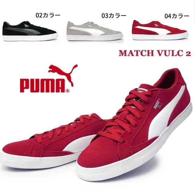 プーマ 363144 マッチ バルク 2 スニーカー テニスシューズ メンズ レディース ユニセックス レザー PUMA MATCH VULC 2 02 03 04