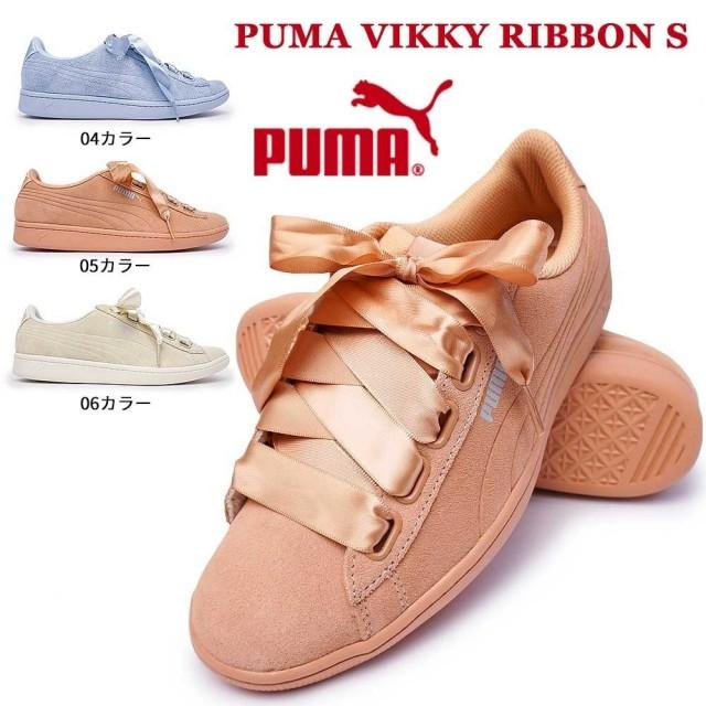 プーマ ビッキー リボン S 366416 ウィメンズ レディース スニーカー スエードレザー ローカット コートスタイル PUMA VIKKY RIBBON S 366416 04 05 06