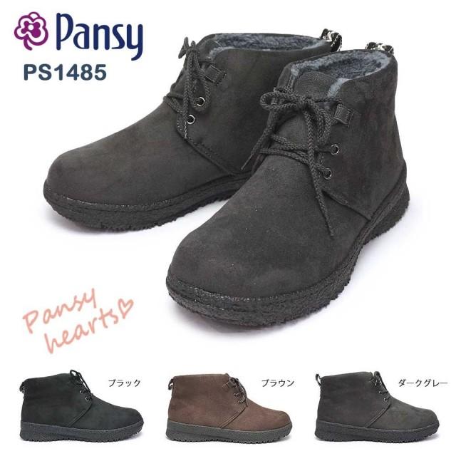 パンジー ブーツ 防水 レディース 1485 カジュアル パンジーハーツ ボア 婦人 4E 脱ぎ履き らくらく ゆったり 雨 雪 抗菌 防臭 Pansy