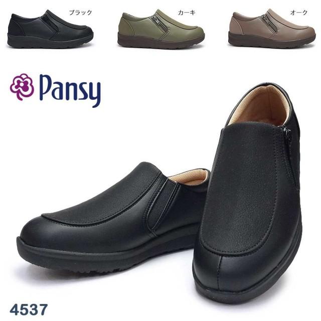 パンジー 靴 レディース 4537 防水 ウォーキングシューズ ファスナー 婦人 4E 抗菌 雨 レイン 軽量 ゆったり Pansy 4537