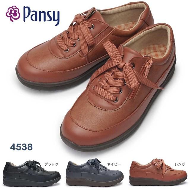 パンジー 靴 レディース 4538 防水 ウォーキングシューズ ファスナー 婦人 抗菌 4E Pansy 4538