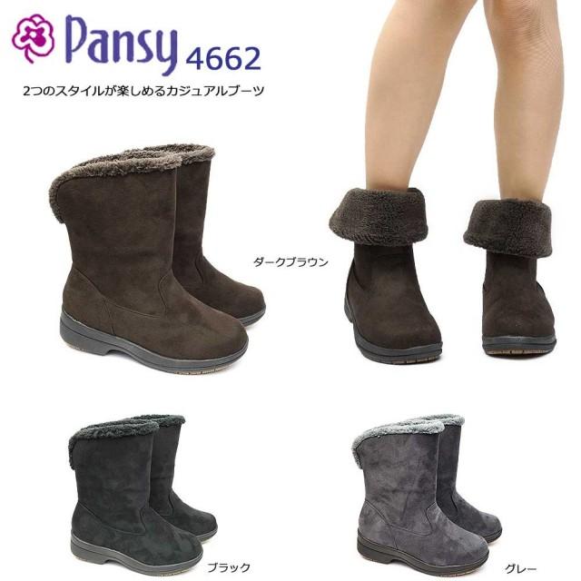 パンジー ブーツ 4662 防水 ボア付き 保温 抗菌防臭加工 レディース 冬用 2wayタイプ Pansy 2wayタイプ ブラック ダークブラウン グレー ボア
