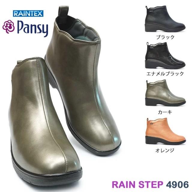 パンジー レディース レインブーツ レインステップ 4906 シンプル エレガント リニューアル 防水 3E レインテックス ミセス 婦人 Pansy RAINSTEP 4906